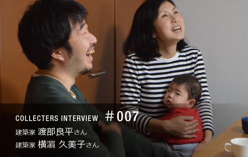 #007 渡部 良平さん・横濵 久美子さん