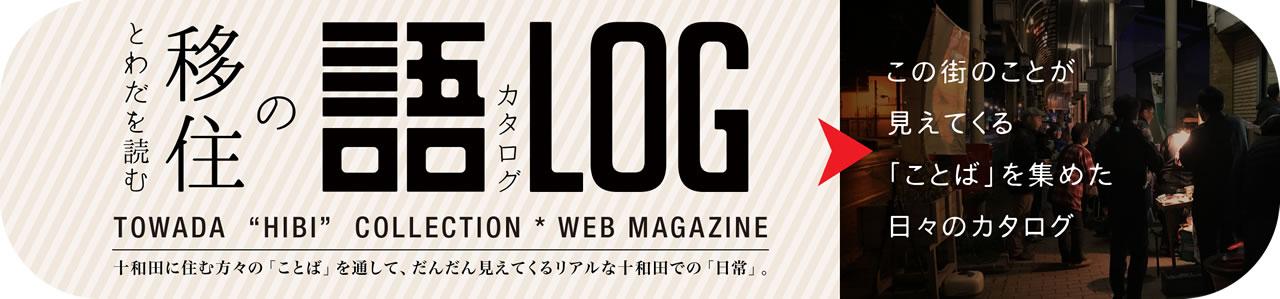 毎日更新!十和田の今を伝えるスペシャルサイト