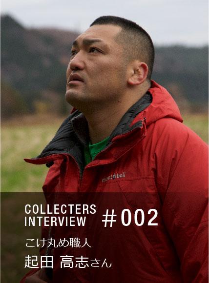 #002 起田 高志さん