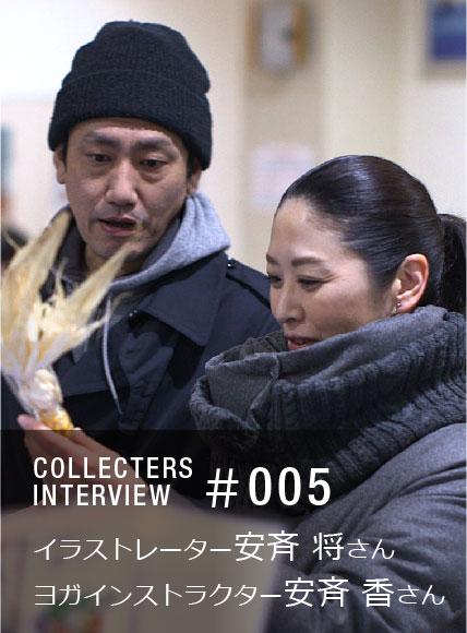 #005 安斉 将さん・香さん