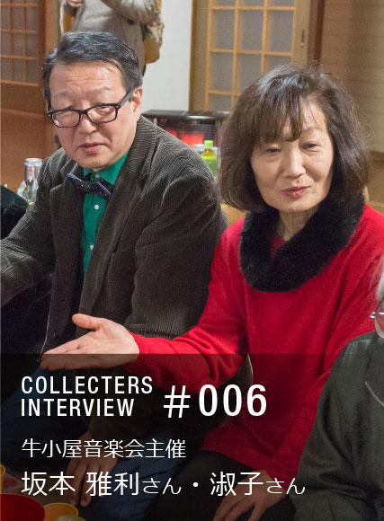 #006 坂本 雅利さん・淑子さん
