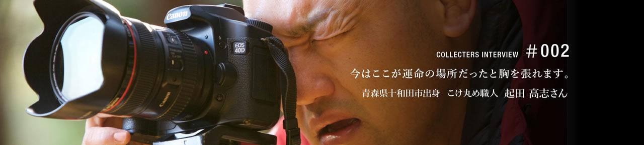 青森県十和田市出身 起田高志さん